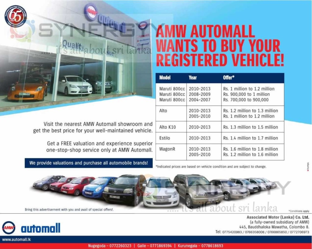 Maruti Suzuki Exchange Trade in Offer with AMW