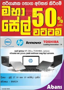 Upto 50% off for Laptops from Abans @ Art of living exhibition - 17th to 19th July 2015