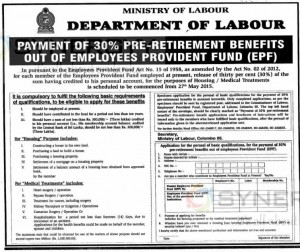 How to take ERP Loan of 30% before retirement