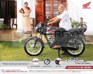 Honda CD Dream 110 Price in Sri Lanka – Rs. 199,500-