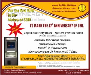 Ceylon Electricity Board Automated Bill Payment Machine