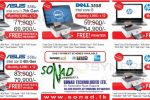 Laptop Prices in Sri Lanka – Sonad Technologies Ltd –  January 2016