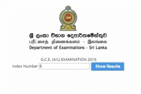 G.C.E (O/L) 2016 Examination result released now at www.doenets.lk