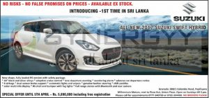 2017 Brand New Suzuki Swift Hybrid now in Sri Lanka; Price starting from Rs. 5,890,000-