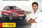 Renault KWID Now available for Rs. 1,955,000/-