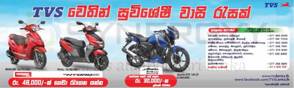 TVS Bike Prices in Sri Lanka