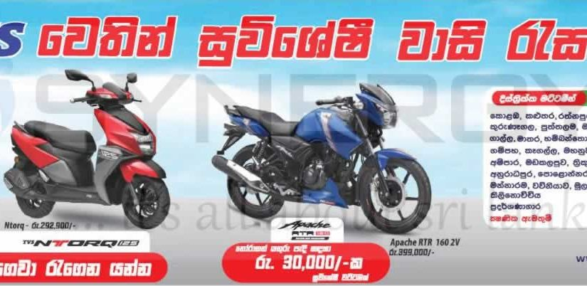 TVS Motorcycle Prices in Sri Lanka